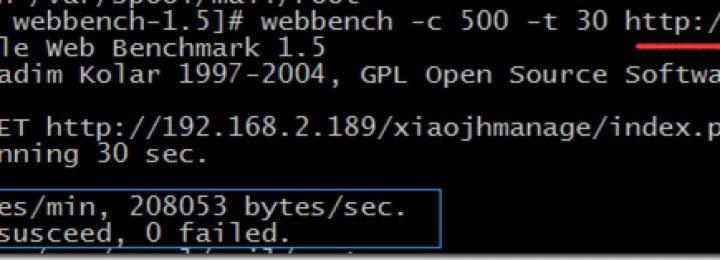 在CentOS下安装WebBench进行web 性能测试