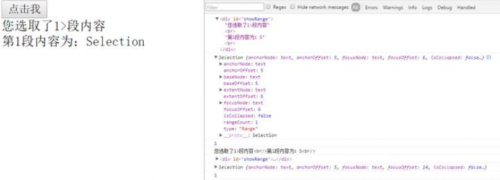 HTML5编辑API之Range对象