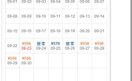 机票日历每日最低价