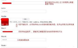 """申请""""新版""""淘宝开发者平台App Key(图文教程)"""