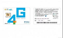 中国电信天翼4G UIM卡外观与信息曝光 内置NFC功能 4G优势重现
