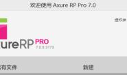 Axure7.0注册码 Axure7.0序列号 Axure7.0License key