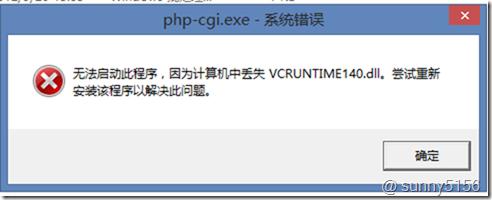 php7 windows版本启动提示丢失vcruntime140.dll