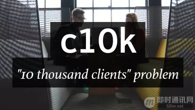 高性能网络编程(二):上一个10年,著名的C10K并发连接问题_1.jpeg