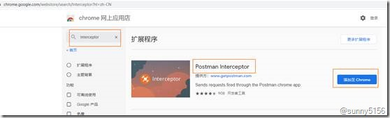 Postman Interceptor插件安装方法 - 第3张  | 技术人生