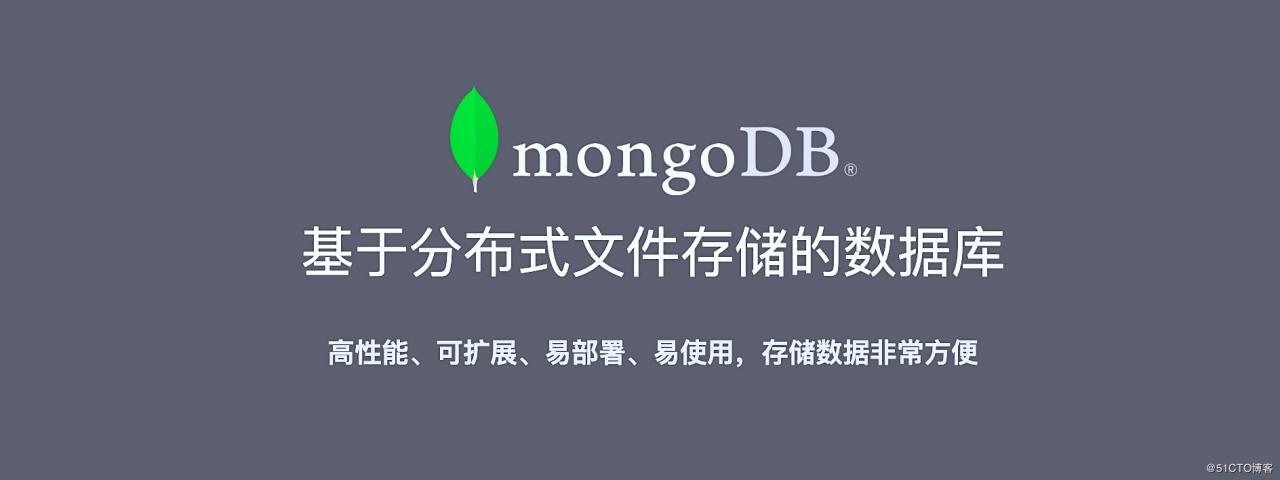 细说MongoDB - 第1张  | 技术人生