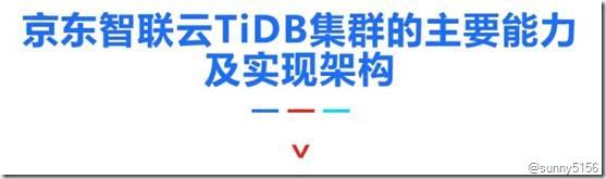 [转]最火的HTAP数据库 京东智联云新一代分布式数据库TiDB架构揭秘 - 第3张  | 技术人生