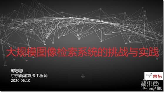 京东高级算法工程师34页PPT详解基于分布式向量检索系统Vearch的大规模图像搜索 - 第1张  | 技术人生