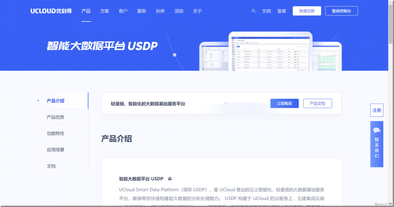 智能大数据平台USDP免费版操作部署指南 - 第1张  | 技术人生